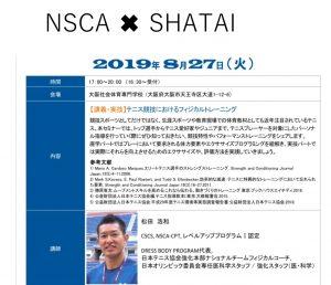 2019年8月27日(火)NSCA X SHATAI セミナー開催! | 大阪社体